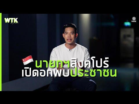 นายกฯ สิงคโปร์โชว์ภาวะผู้นำ เปิดอกคุย 'ทางออกประเทศ' กับประชาชน   #WhatToKnowEP34