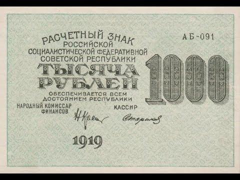 Банкнота 1000 рублей 1919 года и ее реальная цена.