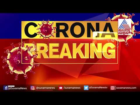 Covid-19 Outbreak: Karnataka Govt. Calls Upon Private Doctors To Support