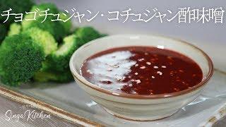 【韓国の家庭料理】甘すっぱい味のチョゴチュジャン💖コチュジャン酢味噌[Chogochujang/Korean red pepper paste with vinegar]