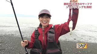前回は、静岡県沼津市の駿河湾で夕まづめを狙ってショアジギングに挑みましたが、残念ながら魚に出合えませんでした。今回はどんな展開になるのでしょうか。 達人・堀田 ...