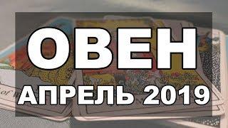 ОВЕН ТАРО ПРОГНОЗ ГОРОСКОП НА АПРЕЛЬ 2019 ГОДА Alfard Swords