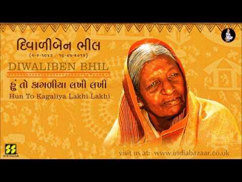 Hun to Kagaliya Lakhi Lakhi  Lokgeet by Legendary singer Diwaliben Bhil