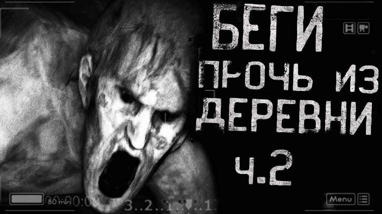 Страшные истории на ночь - Беги прочь из деревни! Часть 2 ...