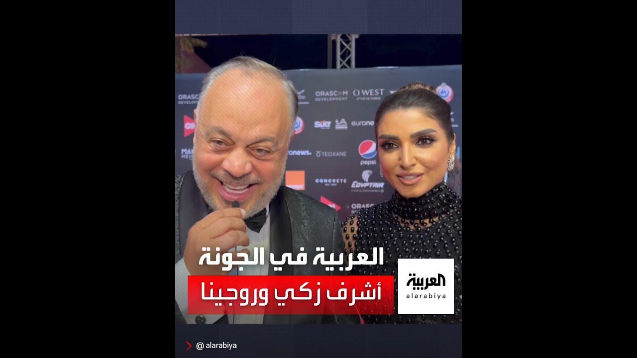 العربية في الجونة تلتقي أشرف زكي وروجينا