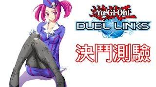 【遊戲王Duel Links】決鬥測驗-利用生命值點數的差異來取得優勢