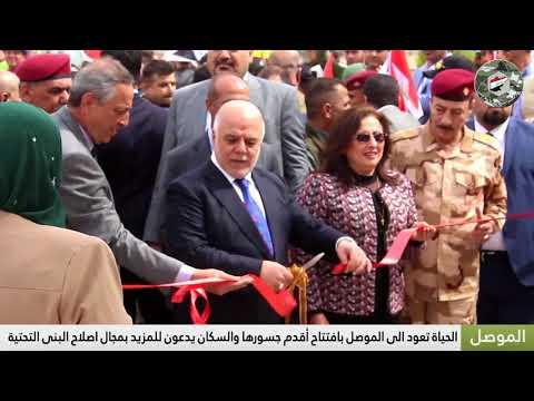 افتتاح جسر الموصل القديم