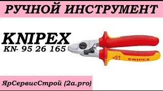 Обзор кабелереза Knipex KN- 95 26 165 (отзыв, плюсы, минусы)