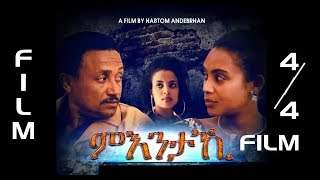 HDMONA New Eritrean Movies 2017 ምእንታኺ ብ ሃብቶም ዓንደማርያን  Mntaki by Habtom Andebrhan Part-4