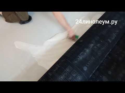 Укладка линолеума Ютекс с полной приклейкой к основанию без порожков Красноярск