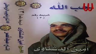 ناديت يا باهى الجمال | ريحانة المداحين الشيخ أمين الدشناوى