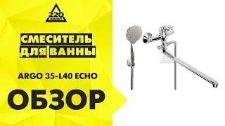 Обзор Смеситель для ванны ARGO 35-L40 ECHO
