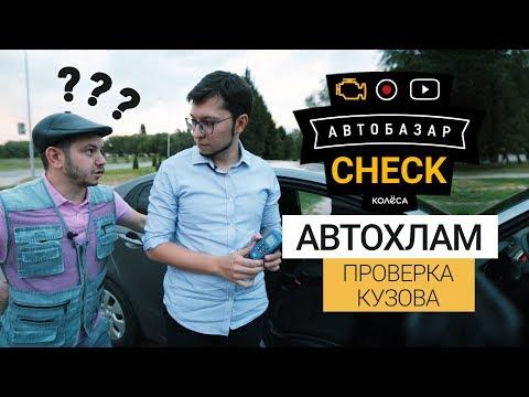 видео: АВТОХЛАМ: проверка кузова //  autobazar check! // kolesa.kz