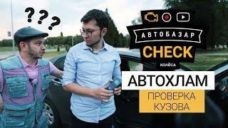 АВТОХЛАМ: проверка кузова //  AUTOBAZAR CHECK! // kolesa.kz