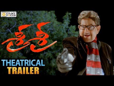 Sri Sri Theatrical Trailer || Krishna, Vijaya Nirmala, Naresh, Saikumar - Filmy Focus