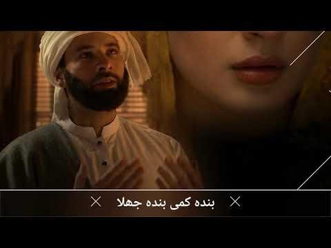 Alif Allah Aur Insaan OST By Shafqat Amanat Ali (Official Video Song)