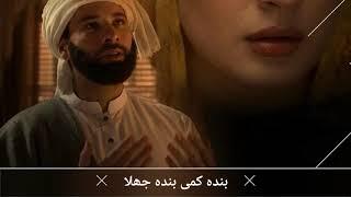 Alif Allah Aur Insaan OST By Shafqat Amanat Ali Song