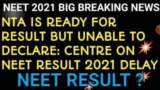 nta is ready for neet result | neet 2021 result delay why ? | neet 2021 result supreme court decisio