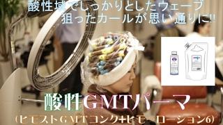 酸性!!GMTパーマ×nousfit