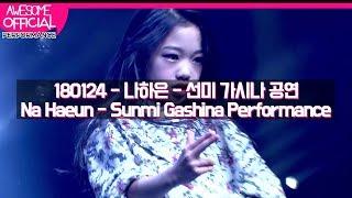 나하은 (Na Haeun) - 180124 선미 (Sunmi) - 가시나 (Gashina) 공연 (Performance)
