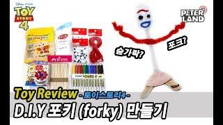 [피터TV] 토이스토리4 포키 만들기! (+이벤트종료)/ DIY Toystory4 forky