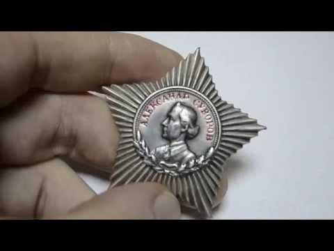 Орден Суворова третьей степени - винтовой - order of suvorov