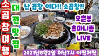 나 곱창 #대전맛집#대전노포#대전소곱창