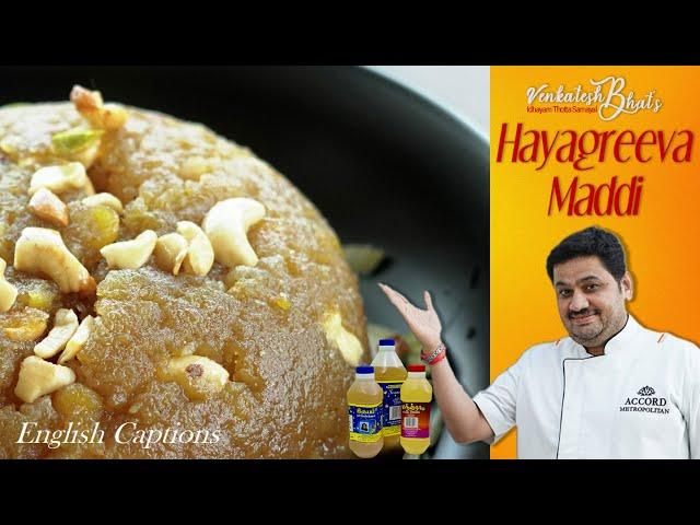 Venkatesh Bhat makes Hayagreeva Maddi   hayagreeva maddi recipe in tamil   desserts