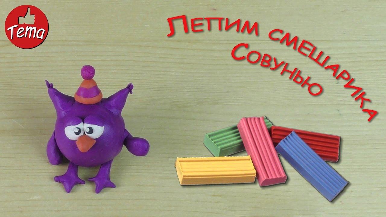 Лепка из пластилина для детей Лепим смешарика Совунью из ...