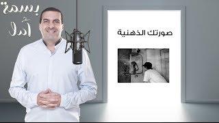 بسمة أمل - قصة الصورة الذهنية