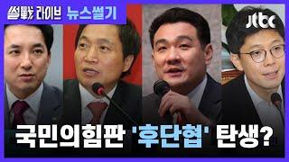 [이성대의 뉴스썰기] '윤석열 캠프' 합류한 국민의힘 인사들…당내 반발 / JTBC 썰전라이브