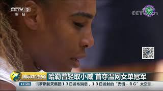 [国际财经报道]哈勒普轻取小威 首夺温网女单冠军| CCTV财经
