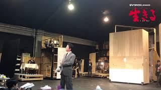 《黒澤明 没後20年記念作品》 日本発・オリジナルミュージカル『生きる...