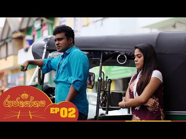 Raja Yogaya | Episode 02 - (2018-07-17) | ITN