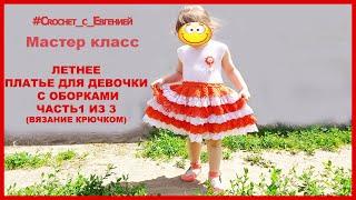 МК Летнее платье для девочки с оборками Часть 1 из 3 (вязание крючком)