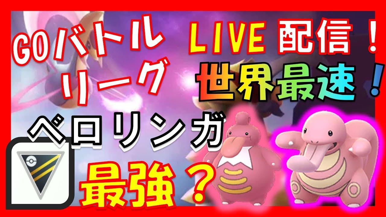 ポケモン go バトル リーグ 【ポケモンGO】スーパーリーグ最強ポケモンとおすすめ技