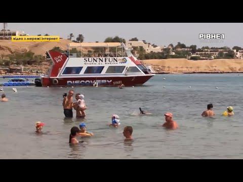 TVRivne1 / Рівне 1: Море, акули та місцеві шахраї: що потрібно знати рівнянам перед відпочинком у Єгипті