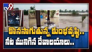Flood water enters temple premises in Kurnool -  TV9