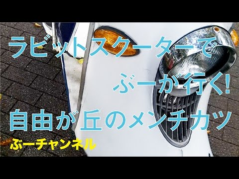 ラビットスクーターでぶーが行く! 自由が丘のメンチカツ FUJI RABBIT SCOOTER RUN & EAT 【ぶーチャンネル(boo channel)】
