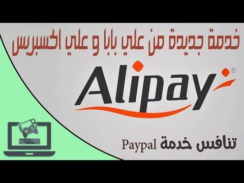 خدمة alipay وكيفية اضافة البطاقة الائتمانية للشراء من علي اكسبريس