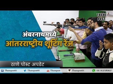 Aaditya Thackeray inaugurates Ambernath shooting range । Thane Post