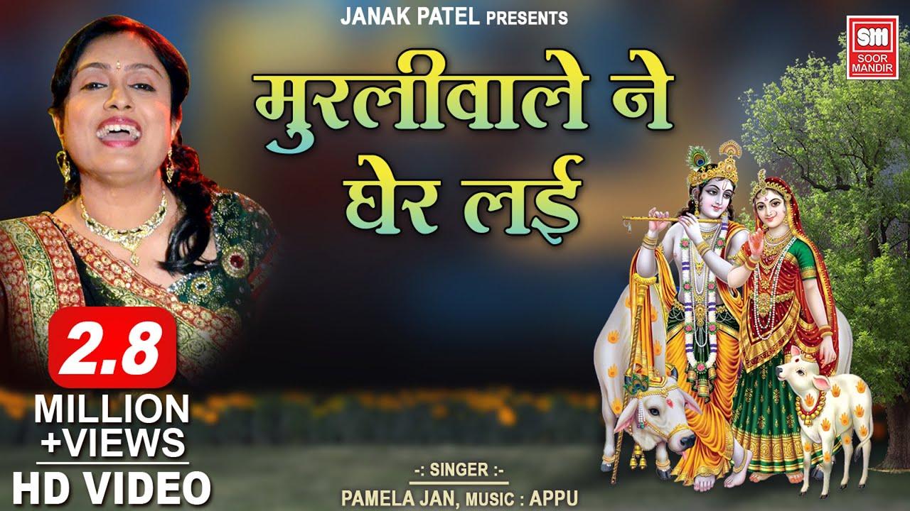 Krishna Songs : Murli Wale Ne Gher Layi : Pamela Jain : Soormandir