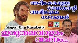 Iruthalavalam Vachanam # Christian Devotional Songs Malayalam 2018 # Hits Of Biju Karukutty