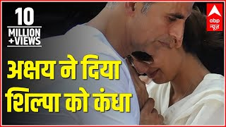 Video Akshay Kumar consoles Shilpa Shetty at her father's funeral download MP3, 3GP, MP4, WEBM, AVI, FLV September 2018