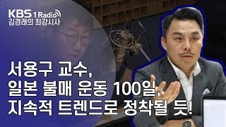 [김경래의 최강시사] 191016 서용구 교수, 일본 …