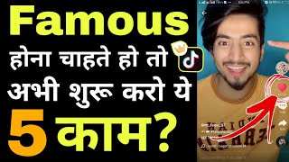 ये 5 काम करो यदि TikTok पर Famous होना है How to famous on tik tok par famous kaise ho