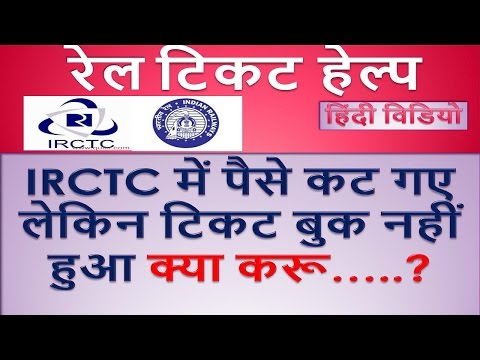 IRCTC Payment Deduct