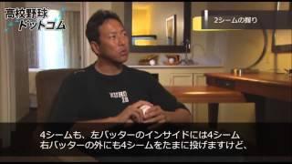 黒田博樹 第12回 変化球の覚え方/ツーシームについて(1)