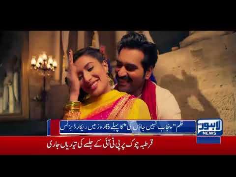 Film 'Punjab Nahi Jaungi' hits marvelous success with record breaking business