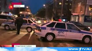В Калуге выясняют обстоятельства захвата заложников
